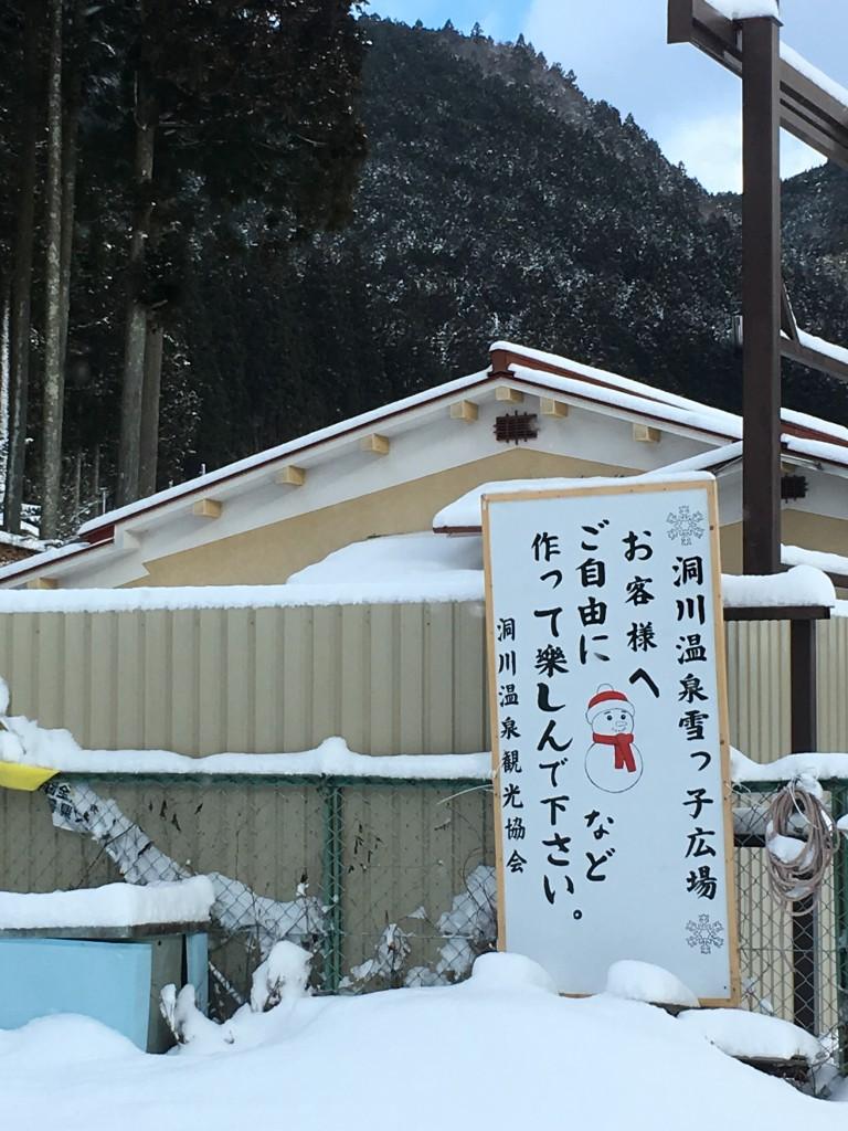 雪っ子広場